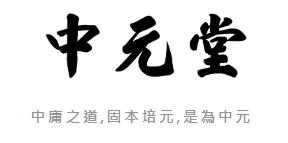 中醫旺角推薦, 婦科生BB, 濕疹食療專家 - 中元堂